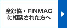 全銀協・FINMACに相談された方へ