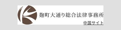 麹町大通り総合法律事務所 中国サイト